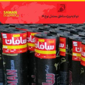 قیمت ایزوگام سامان دلیجان با انصب و اجرا